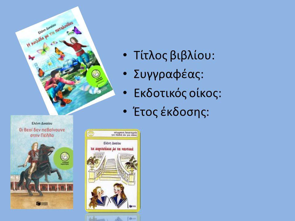 Oι ήρωες του βιβλίου