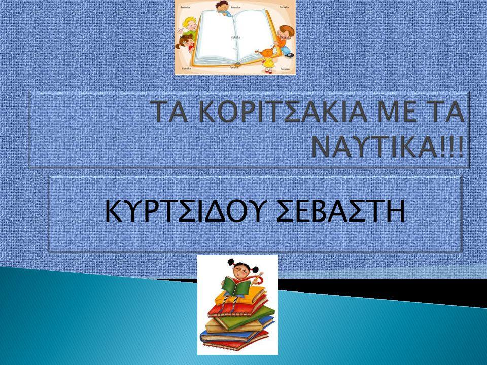 ΚΥΡΤΣΙΔΟΥ ΣΕΒΑΣΤΗ