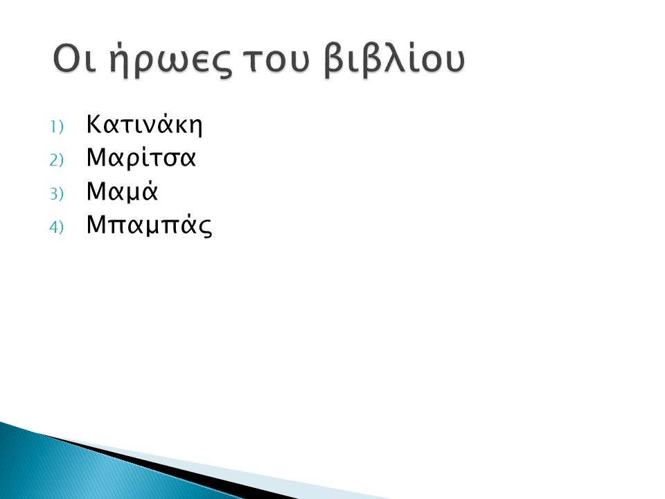  Τίτλος: τα κοριτσάκια με τα ναυτικά  Συγγραφέας: Ελένη Δικαίου  Εκδοτικός οίκος: Πατάκη  Έτος έκδοσης: 1991