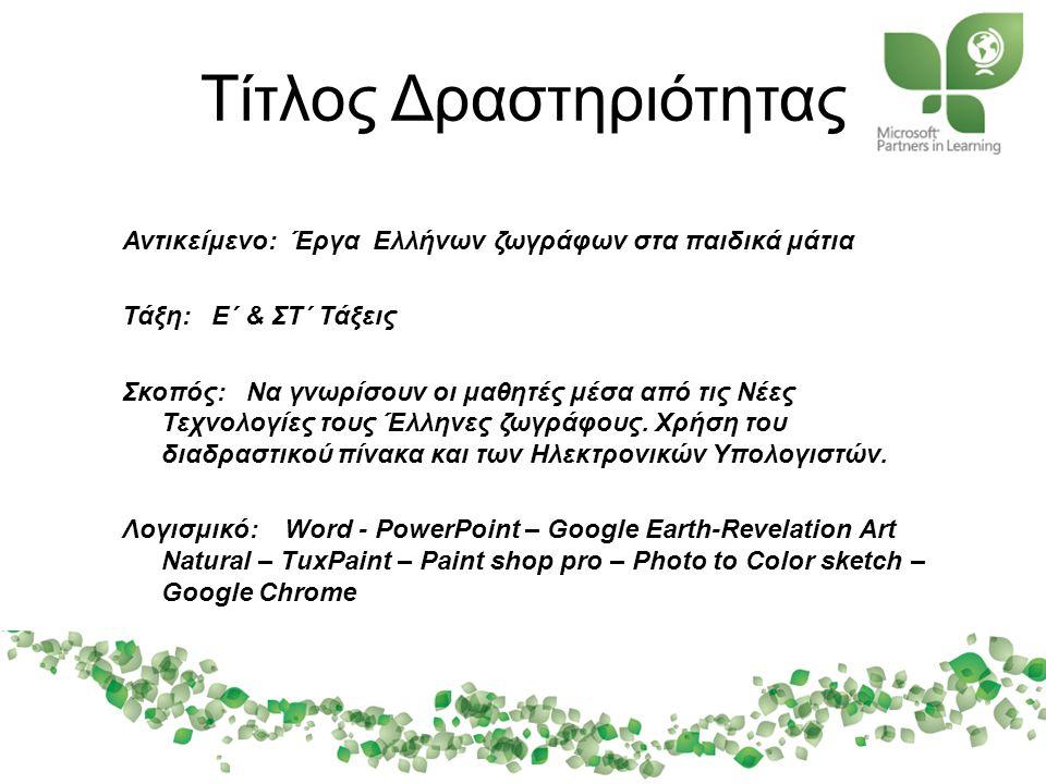 Τίτλος Δραστηριότητας Αντικείμενο: Έργα Ελλήνων ζωγράφων στα παιδικά μάτια Τάξη: Ε΄ & ΣΤ΄ Τάξεις Σκοπός: Να γνωρίσουν οι μαθητές μέσα από τις Νέες Τεχ