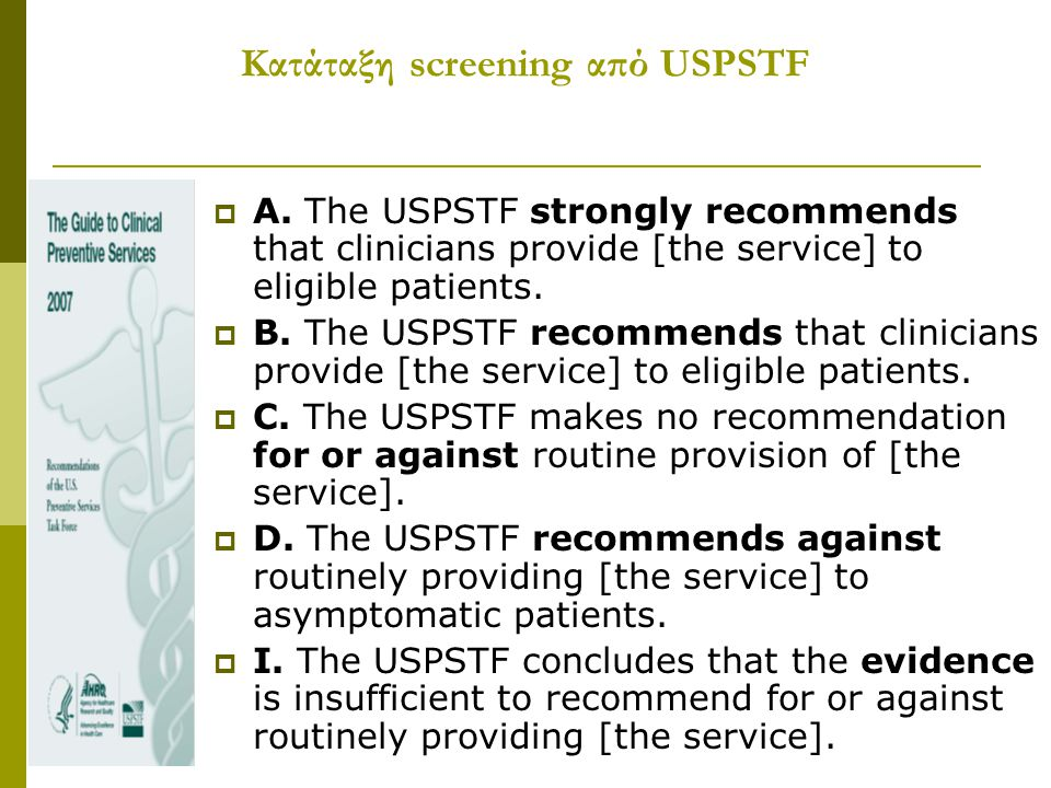 Κατάταξη screening από USPSTF  A. The USPSTF strongly recommends that clinicians provide [the service] to eligible patients.  B. The USPSTF recommen