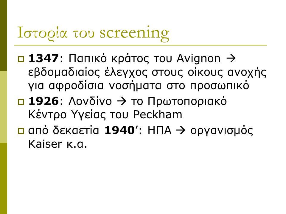 Ιστορία του screening  1347: Παπικό κράτος του Avignon  εβδομαδιαίος έλεγχος στους οίκους ανοχής για αφροδίσια νοσήματα στο προσωπικό  1926: Λονδίν