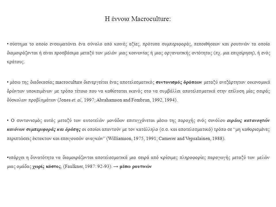 H έννοια Macroculture: σύστημα το οποίο ενσωματώνει ένα σύνολο από κοινές αξίες, πρότυπα συμπεριφοράς, πεποιθήσεων και ρουτινών τα οποία διαμοιράζονται ή είναι προσβάσιμα μεταξύ των μελών μιας κοινωνίας ή μιας οργανωτικής οντότητας (πχ.