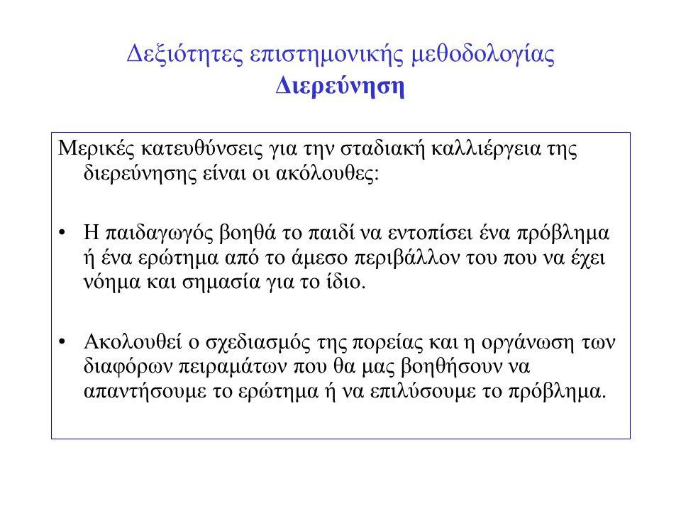 Δεξιότητες επιστημονικής μεθοδολογίας Διερεύνηση Μερικές κατευθύνσεις για την σταδιακή καλλιέργεια της διερεύνησης είναι οι ακόλουθες: Η παιδαγωγός βο