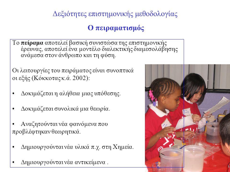 Δεξιότητες επιστημονικής μεθοδολογίας Ο πειραματισμός Το πείραμα αποτελεί βασική συνιστώσα της επιστημονικής έρευνας, αποτελεί ένα μοντέλο διαλεκτικής