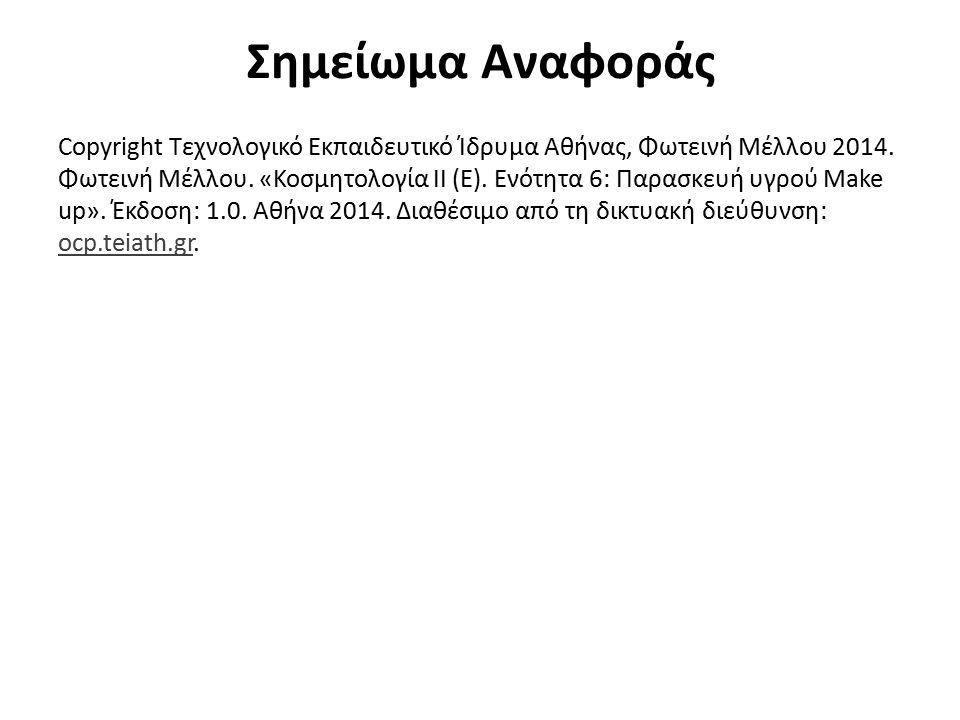 Σημείωμα Αναφοράς Copyright Τεχνολογικό Εκπαιδευτικό Ίδρυμα Αθήνας, Φωτεινή Μέλλου 2014. Φωτεινή Μέλλου. «Κοσμητολογία ΙΙ (Ε). Ενότητα 6: Παρασκευή υγ