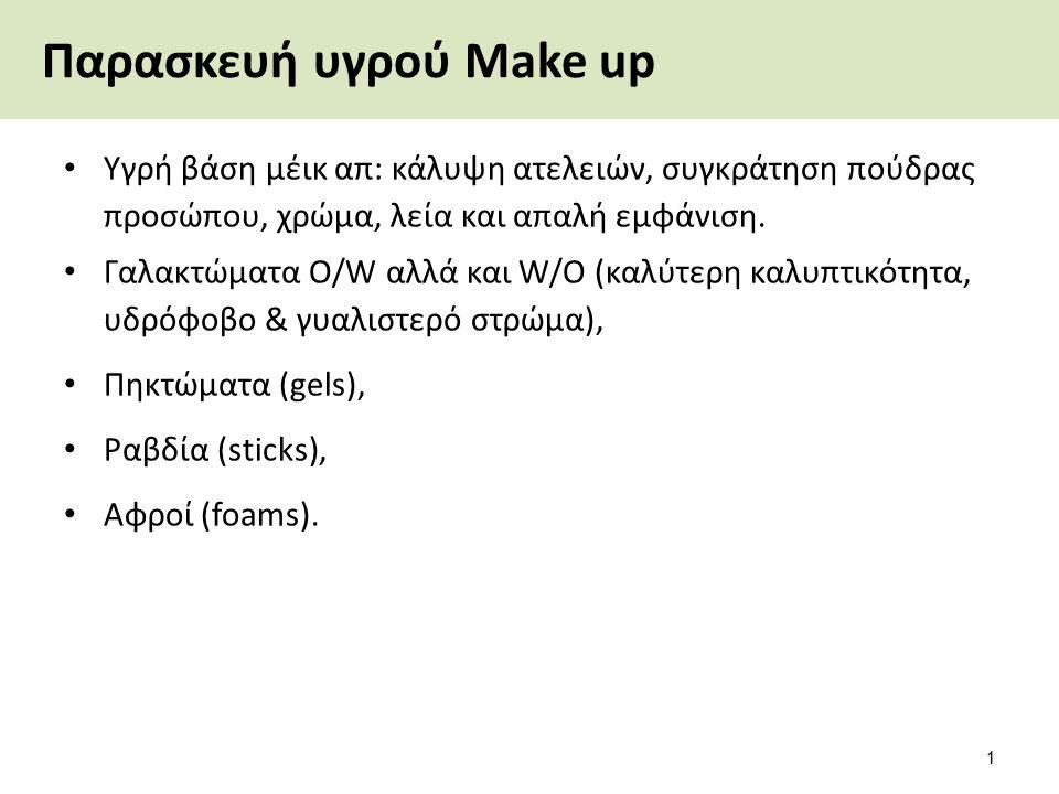 Παρασκευή υγρού Make up Υγρή βάση μέικ απ: κάλυψη ατελειών, συγκράτηση πούδρας προσώπου, χρώμα, λεία και απαλή εμφάνιση. Γαλακτώματα O/W αλλά και W/O