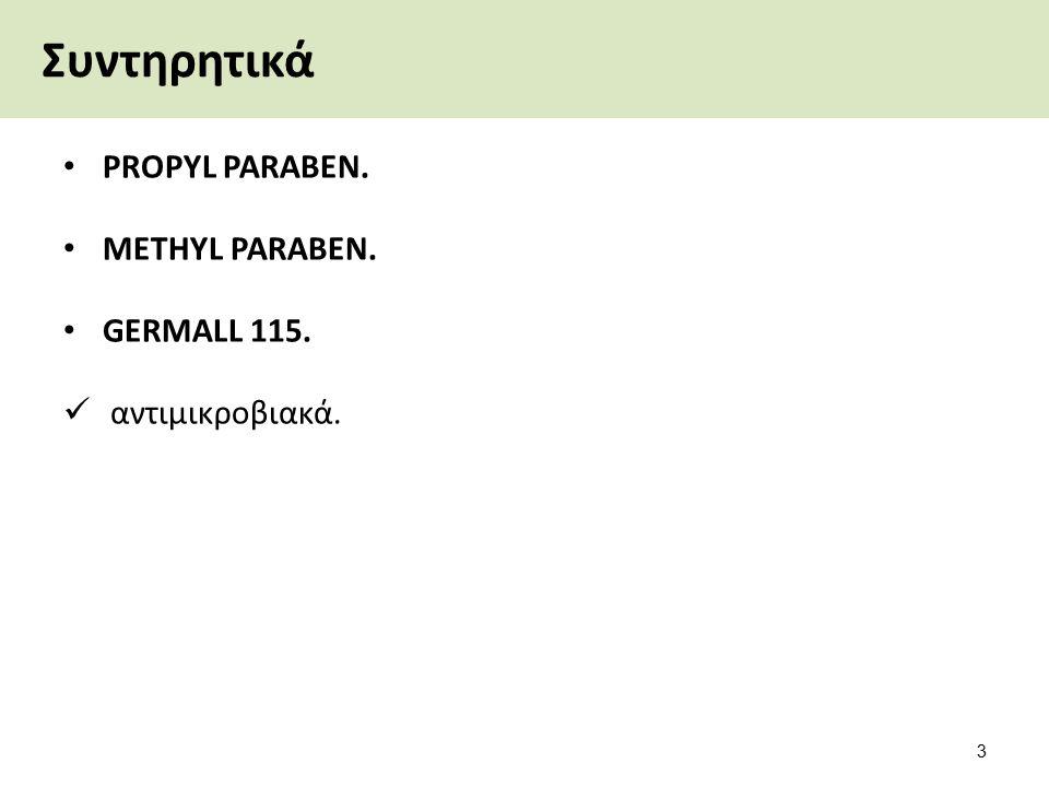 Συντηρητικά PROPYL PARABEN. METHYL PARABEN. GERMALL 115. αντιμικροβιακά. 3