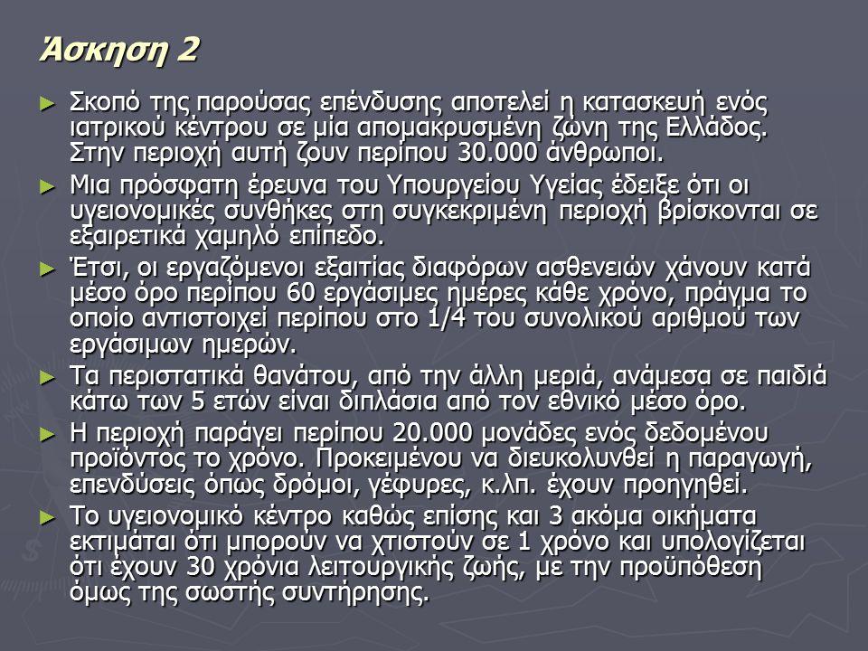Άσκηση 2 ► Σκοπό της παρούσας επένδυσης αποτελεί η κατασκευή ενός ιατρικού κέντρου σε μία απομακρυσμένη ζώνη της Ελλάδος.