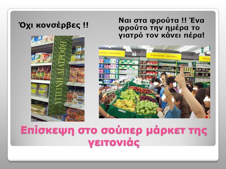 Επίσκεψη στο σούπερ μάρκετ της γειτονιάς Όχι κονσέρβες !! Ναι στα φρούτα !! Ένα φρούτο την ημέρα το γιατρό τον κάνει πέρα!