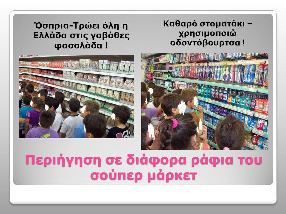 Περιήγηση σε διάφορα ράφια του σούπερ μάρκετ Όσπρια-Τρώει όλη η Ελλάδα στις γαβάθες φασολάδα ! Καθαρό στοματάκι – χρησιμοποιώ οδοντόβουρτσα !