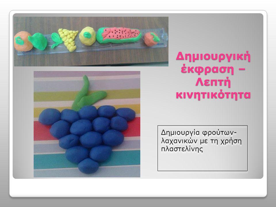 Επιπλέον : Παίξαμε διαδικτυακά ένα εκπαιδευτικό παιχνίδι όπου οι μαθητές πρέπει να βρουν ζευγάρια όμοιων εικόνων που σχετίζονται με το πεπτικό σύστημα http://photodentro.edu.gr/lor/r/8521/4917?locale=el http://photodentro.edu.gr/lor/r/8521/4917?locale=el Παρακολουθήσαμε αφηγηματική παρουσίαση, όπου δύο δοντάκια συνομιλούν για τις τροφές και τις συνήθειες που τα ωφελούν και που τα βλάπτουν, http://photodentro.edu.gr/lor/r/8521/4909?locale=el http://photodentro.edu.gr/lor/r/8521/4909?locale=el Πραγματοποιήθηκε άσκηση αξιολόγησης γνώσεων σχετικών με τα βασικά συστατικά των τροφίμων, http://photodentro.edu.gr/lor/r/8521/4896?locale=el http://photodentro.edu.gr/lor/r/8521/4896?locale=el