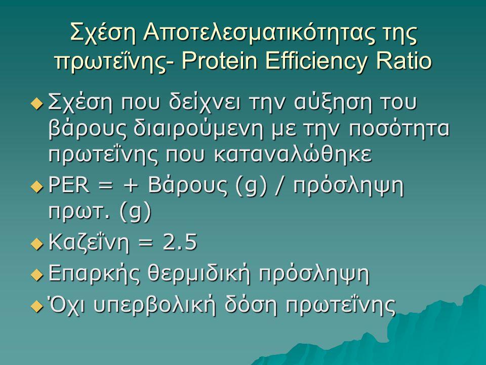 Σχέση Αποτελεσματικότητας της πρωτεΐνης- Protein Efficiency Ratio  Σχέση που δείχνει την αύξηση του βάρους διαιρούμενη με την ποσότητα πρωτεΐνης που