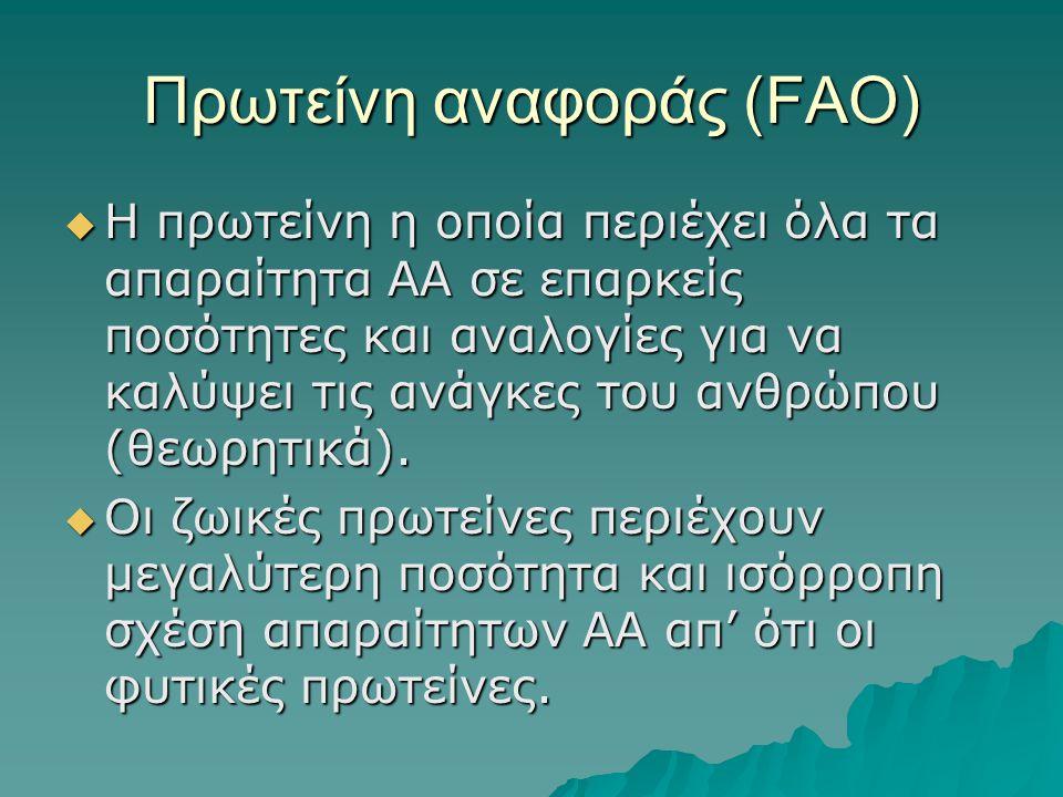 Πρωτείνη αναφοράς (FAO)  Η πρωτείνη η οποία περιέχει όλα τα απαραίτητα ΑΑ σε επαρκείς ποσότητες και αναλογίες για να καλύψει τις ανάγκες του ανθρώπου