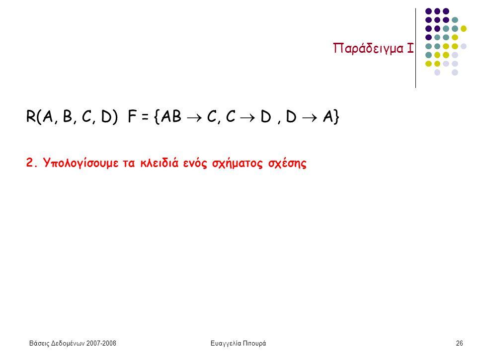 Βάσεις Δεδομένων 2007-2008Ευαγγελία Πιτουρά26 Παράδειγμα I 2.