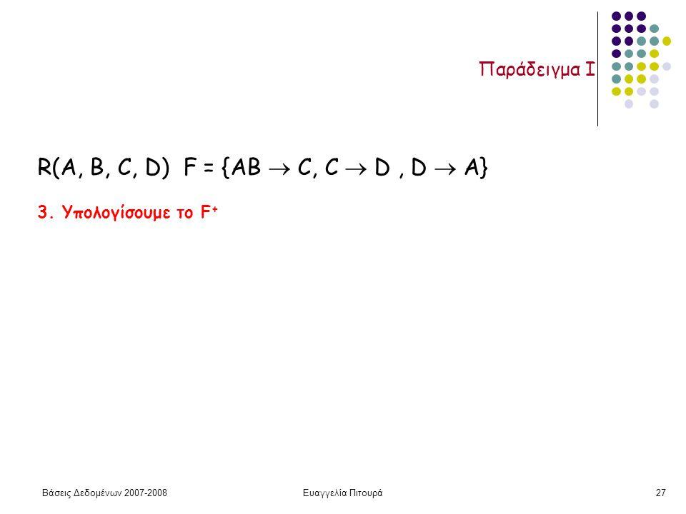 Βάσεις Δεδομένων 2007-2008Ευαγγελία Πιτουρά27 Παράδειγμα I 3.