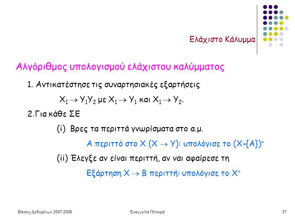 Βάσεις Δεδομένων 2007-2008Ευαγγελία Πιτουρά37 Ελάχιστο Κάλυμμα Αλγόριθμος υπολογισμού ελάχιστου καλύμματος 1.