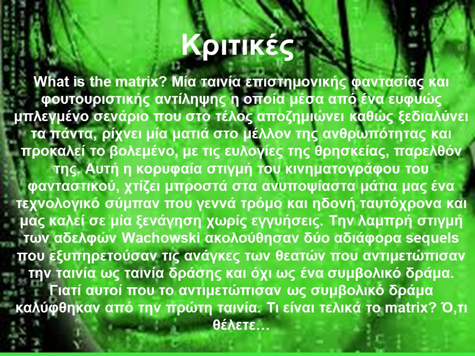 Κριτικές What is the matrix.