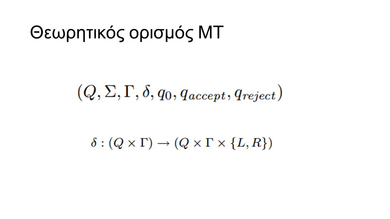 Διαμόρφωση ΜΤ Η διαμόρφωση μιας ΜΤ αποτελείται από Μια κατάσταση q, την τωρινή κατάσταση Μια λέξη w, η ταινία τώρα περιέχει το w_* Μια θέση, όπου βρίσκεται τώρα η ακίδα της ταινίας Γράφουμε uqv όπου u, v στο Γ* για να δηλώσουμε ότι η μηχανή είναι διαμορφωμένη ως εξής Ο ελεγκτής είναι στην κατάσταση q.