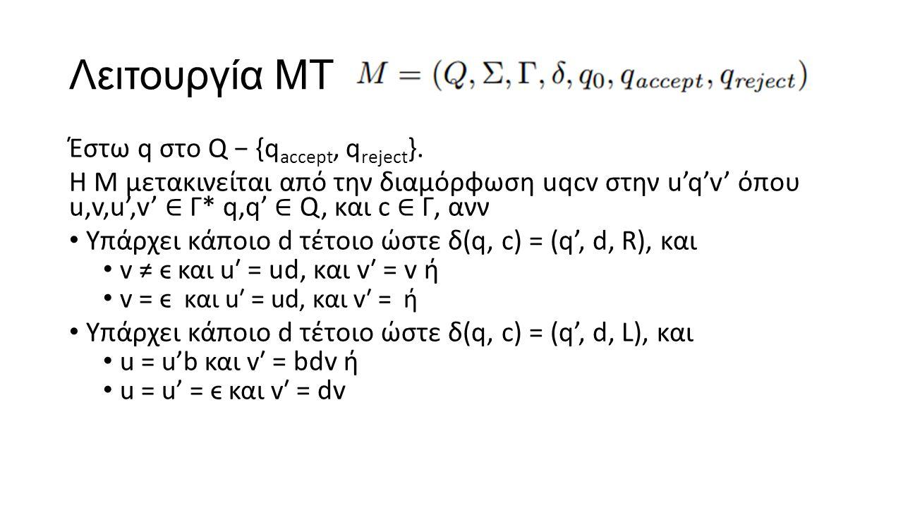 Λειτουργία ΜΤ Έστω q στο Q − {q accept, q reject }.