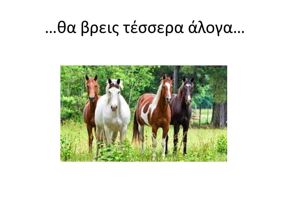 …θα βρεις τέσσερα άλογα…