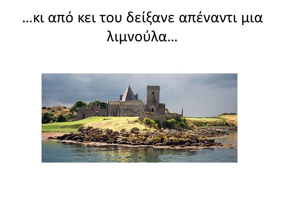 …κι από κει του δείξανε απέναντι μια λιμνούλα…