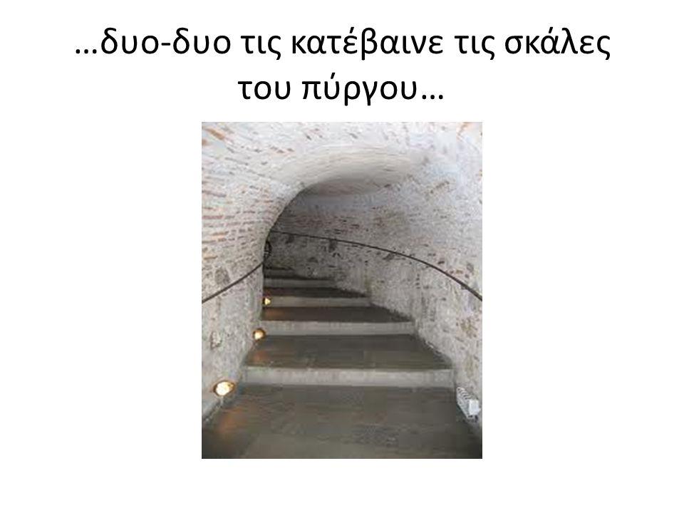 …δυο-δυο τις κατέβαινε τις σκάλες του πύργου…