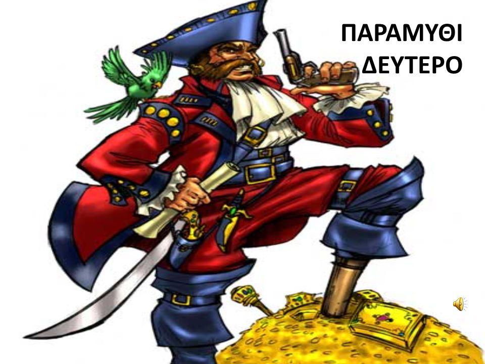 ΠΑΡΑΜΥΘΙ ΔΕΥΤΕΡΟ