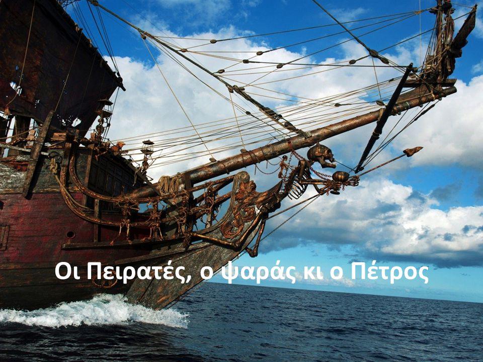 Οι Πειρατές, ο ψαράς κι ο Πέτρος