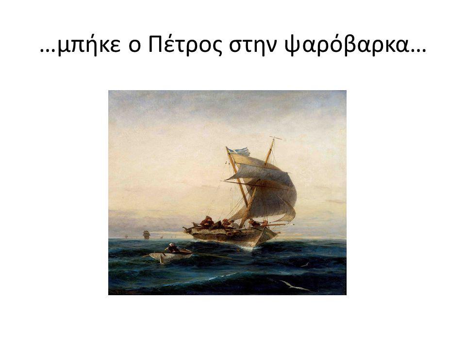…μπήκε ο Πέτρος στην ψαρόβαρκα…