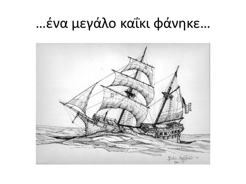…ένα μεγάλο καΐκι φάνηκε…