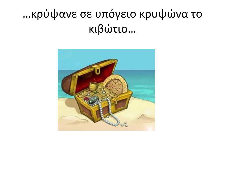 …κρύψανε σε υπόγειο κρυψώνα το κιβώτιο…