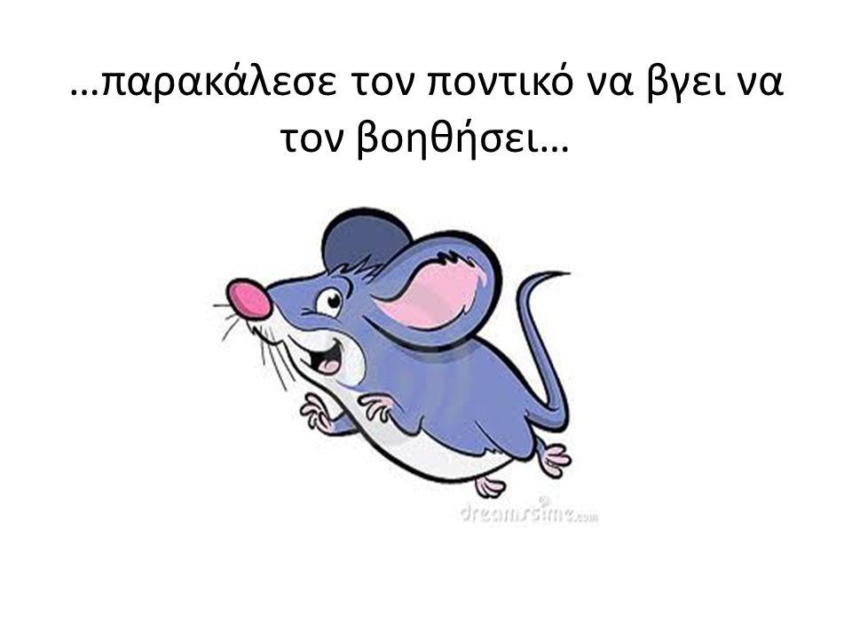 …παρακάλεσε τον ποντικό να βγει να τον βοηθήσει…
