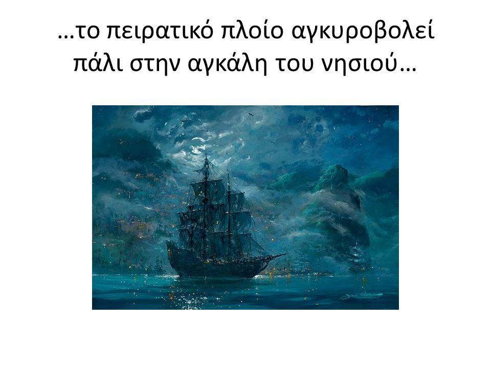 …το πειρατικό πλοίο αγκυροβολεί πάλι στην αγκάλη του νησιού…