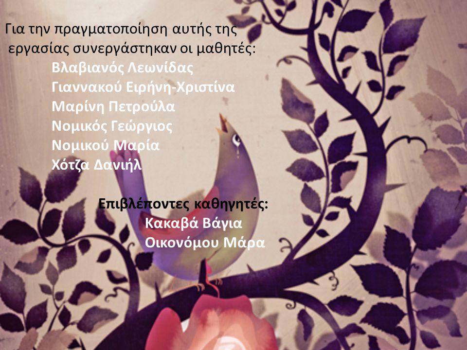 Για την πραγματοποίηση αυτής της εργασίας συνεργάστηκαν οι μαθητές: Βλαβιανός Λεωνίδας Γιαννακού Ειρήνη-Χριστίνα Μαρίνη Πετρούλα Νομικός Γεώργιος Νομικού Μαρία Χότζα Δανιήλ Επιβλέποντες καθηγητές: Κακαβά Βάγια Οικονόμου Μάρα