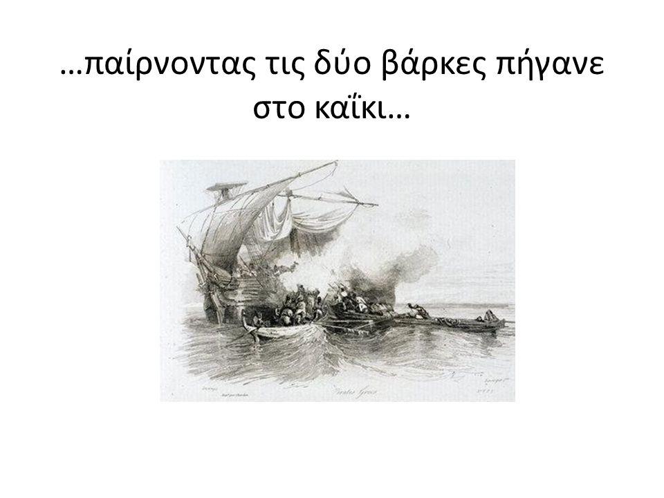 …παίρνοντας τις δύο βάρκες πήγανε στο καΐκι…