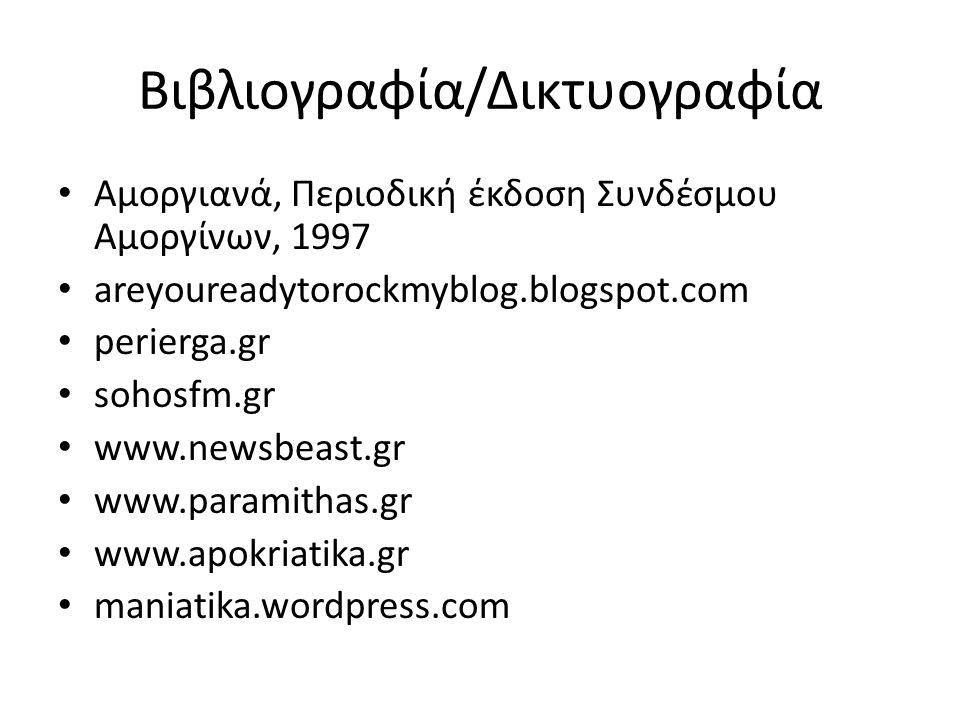 Αμοργιανά, Περιοδική έκδοση Συνδέσμου Αμοργίνων, 1997 areyoureadytorockmyblog.blogspot.com perierga.gr sohosfm.gr www.newsbeast.gr www.paramithas.gr w