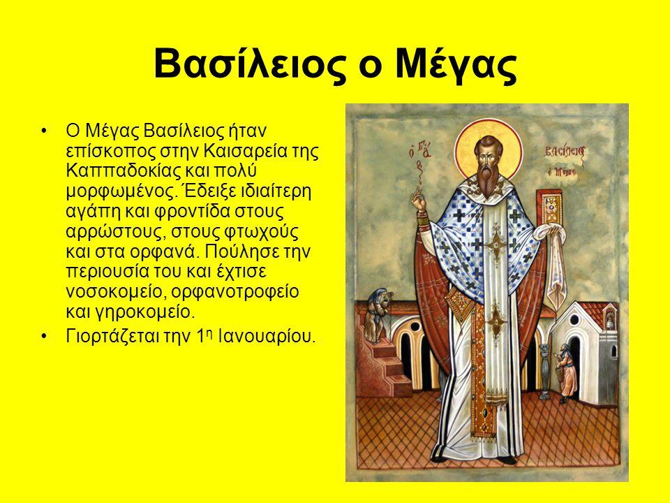 Γρηγόριος ο Θεολόγος Ο Γρηγόριος ο Θεολόγος γεννήθηκε στη Ναζιανζό της Καππαδοκίας.