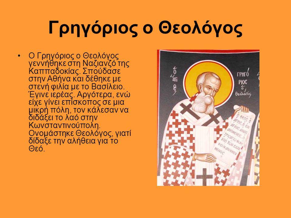 Ιωάννης ο Χρυσόστομος Ο Ιωάννης ο Χρυσόστομος γεννήθηκε στην Αντιόχεια της Συρίας.