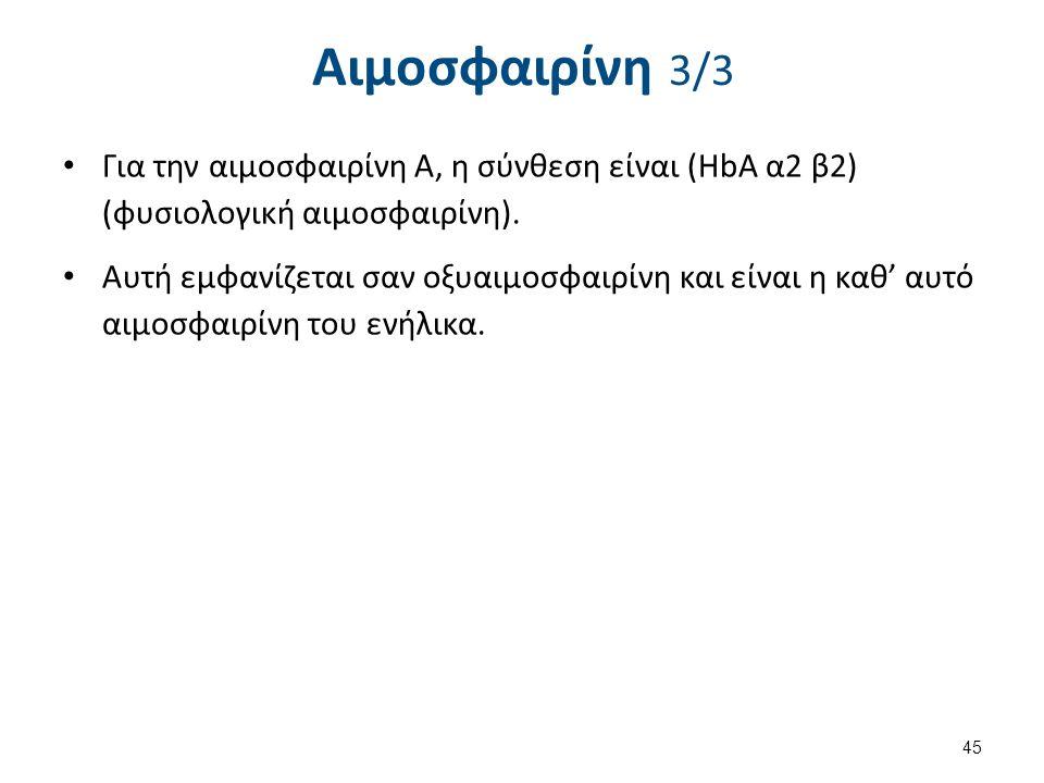 Αιμοσφαιρίνη 3/3 Για την αιμοσφαιρίνη Α, η σύνθεση είναι (HbA α2 β2) (φυσιολογική αιμοσφαιρίνη). Αυτή εμφανίζεται σαν οξυαιμοσφαιρίνη και είναι η καθ'