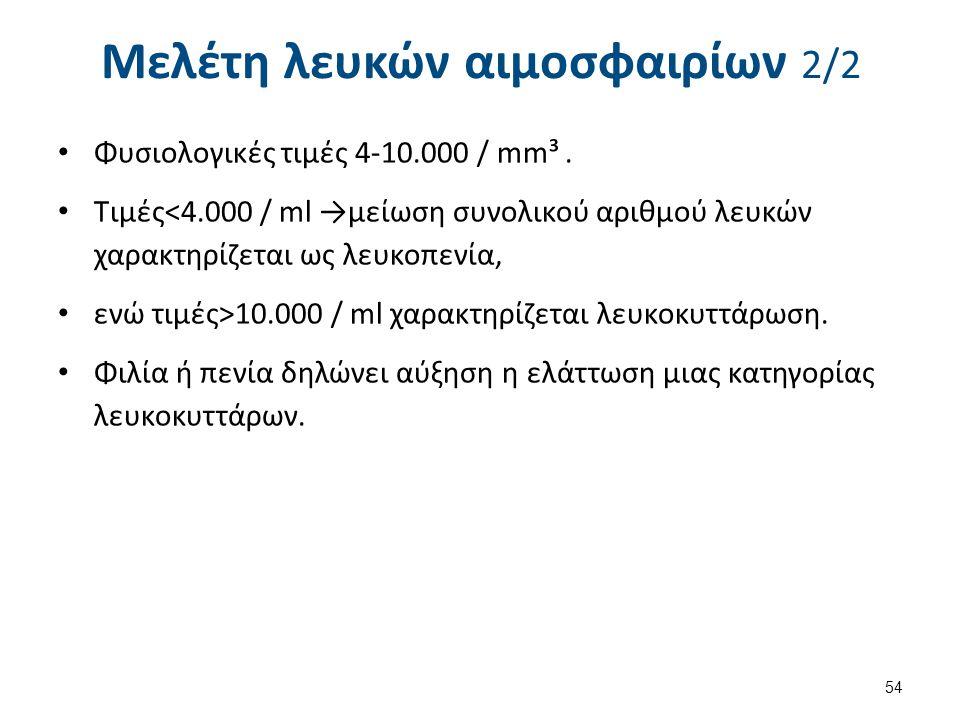 Μελέτη λευκών αιμοσφαιρίων 2/2 Φυσιολογικές τιμές 4-10.000 / mm³. Τιμές<4.000 / ml →μείωση συνολικού αριθμού λευκών χαρακτηρίζεται ως λευκοπενία, ενώ