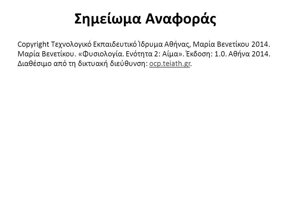 Σημείωμα Αναφοράς Copyright Τεχνολογικό Εκπαιδευτικό Ίδρυμα Αθήνας, Μαρία Βενετίκου 2014. Μαρία Βενετίκου. «Φυσιολογία. Ενότητα 2: Αίμα». Έκδοση: 1.0.