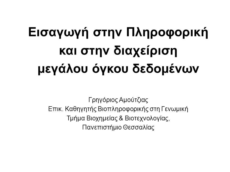 Εισαγωγή στην Πληροφορική και στην διαχείριση μεγάλου όγκου δεδομένων Γρηγόριος Αμούτζιας Επικ.