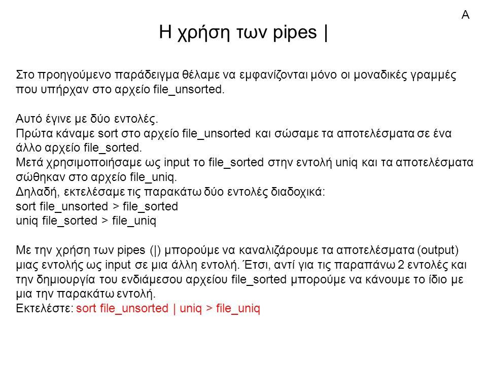 Η χρήση των pipes | Στο προηγούμενο παράδειγμα θέλαμε να εμφανίζονται μόνο οι μοναδικές γραμμές που υπήρχαν στο αρχείο file_unsorted.