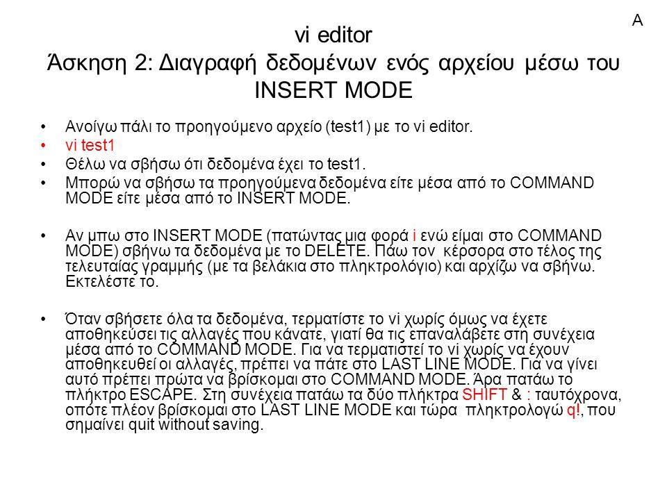 vi editor Άσκηση 2: Διαγραφή δεδομένων ενός αρχείου μέσω του INSERT MODE Ανοίγω πάλι το προηγούμενο αρχείο (test1) με το vi editor.