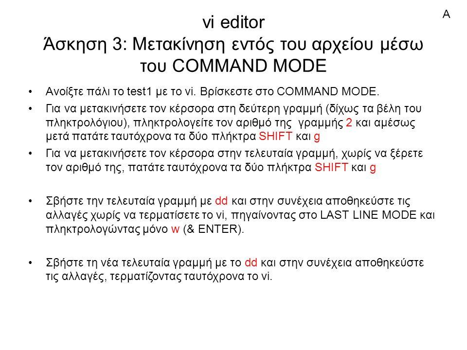 vi editor Άσκηση 3: Μετακίνηση εντός του αρχείου μέσω του COMMAND MODE Ανοίξτε πάλι το test1 με το vi.