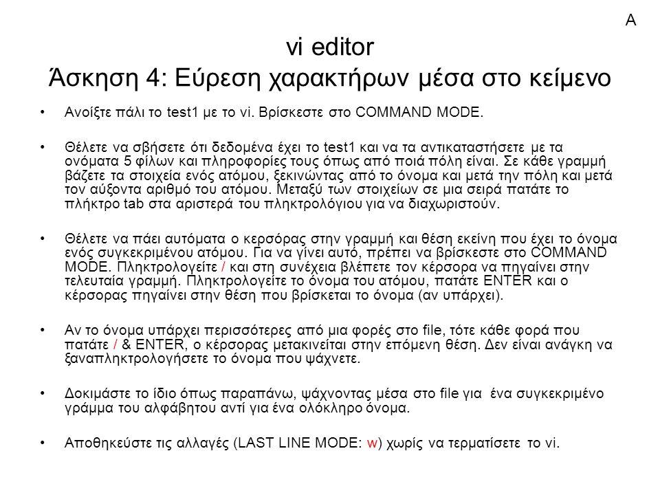 vi editor Άσκηση 4: Εύρεση χαρακτήρων μέσα στο κείμενο Ανοίξτε πάλι το test1 με το vi.