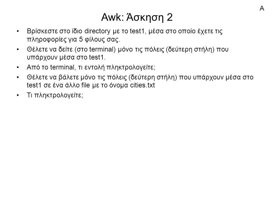 Awk: Άσκηση 2 Βρίσκεστε στο ίδιο directory με το test1, μέσα στο οποίο έχετε τις πληροφορίες για 5 φίλους σας.