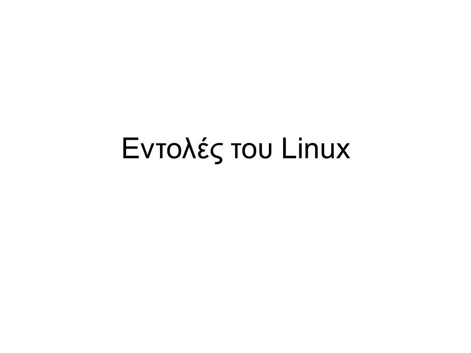 Εντολές του Linux