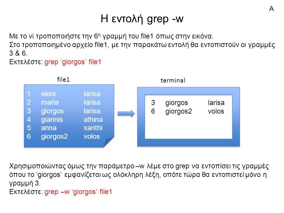 Η εντολή grep -w Με το vi τροποποιήστε την 6 η γραμμή του file1 όπως στην εικόνα.